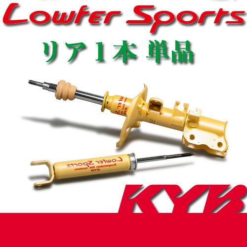 KYB(カヤバ) Lowfer Sports 1本(リア右) フォレスター(SF5A/B/C/D-53P) S WST5161R / ローファースポーツ