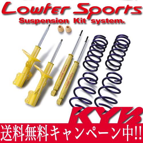 KYB(カヤバ) Lowfer Sports Kit ステージア(WGNC34) 25XF LKIT-WGNC34 / ローファースポーツキット