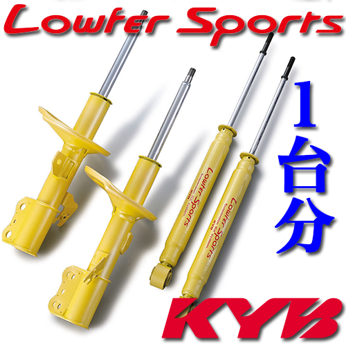 KYB(カヤバ) Lowfer Sports 1台分 インサイト(ZE2) 全グレード WST5423R/L-WSF1110 / ローファースポーツ