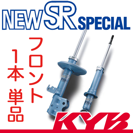 KYB (kayaba) New SR SPECIAL front [R] 1 book Tiana (J32) 250 XL, VX XE NST5397R.
