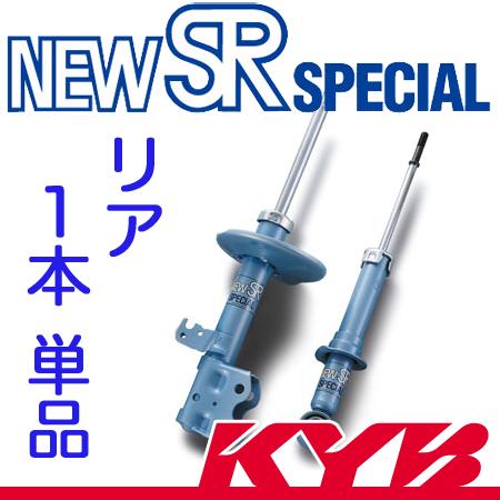 KYB(カヤバ) New SR SPECIAL リア[R] レガシィ(BHE#) 全グレード NSF9801