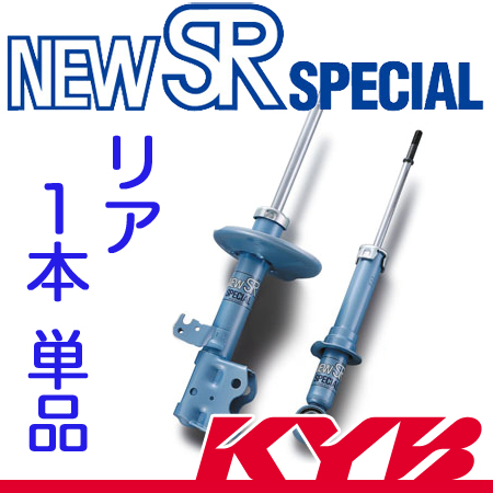 KYB(カヤバ) New SR SPECIAL リア[L] トッポ(H82A) T NSF1057