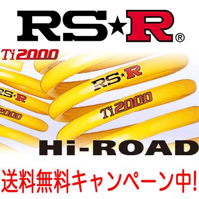 RS★R(RSR) ダウンサス ハイロード 1台分 エリシオン(RR3) FF 3000 NA / Hi-Road RS☆R RS-R