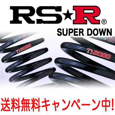 RS★R(RSR) ダウンサス Ti2000 スーパーダウン 1台分 セドリック(HY34) FR 3000 TB / SUPER DOWN RS☆R RS-R