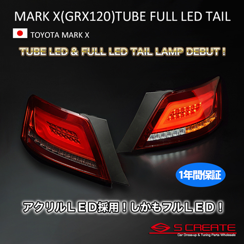マークX(120系) チューブフルLEDテールランプ (レッド/スモークレンズ) / MARK X TUBE