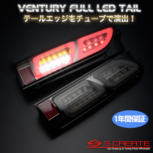 エッジ チューブ ヴェンチュリー フルLED テール ハイエース・レジアスエース(200系) (クロームスモーク(SC)) / Ventury LED Tail Edge Tube ベンチュリー