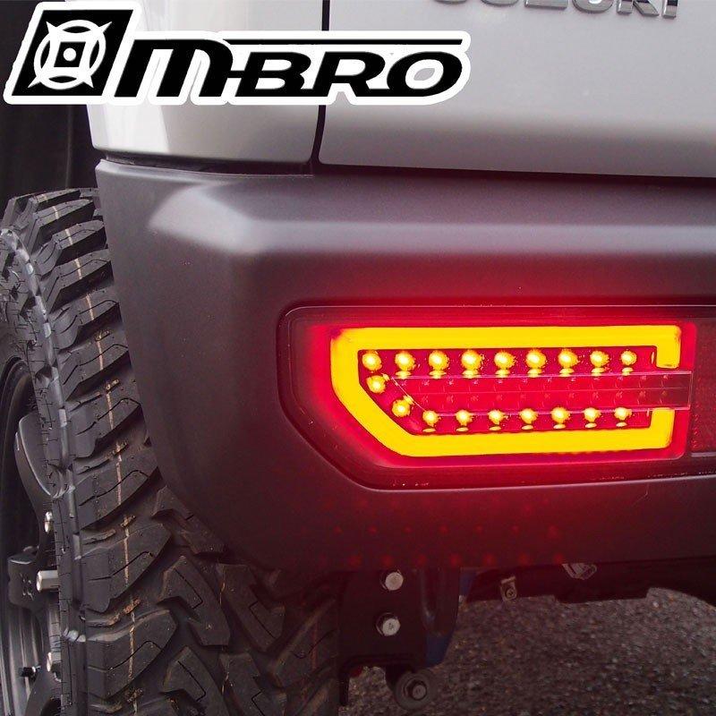 MBRO フル LED テール ジムニー ジムニーシエラ JB64W JB74W シーケンシャルウインカー ※5色設定有り / エムブロ 流れるウインカー JIMNY