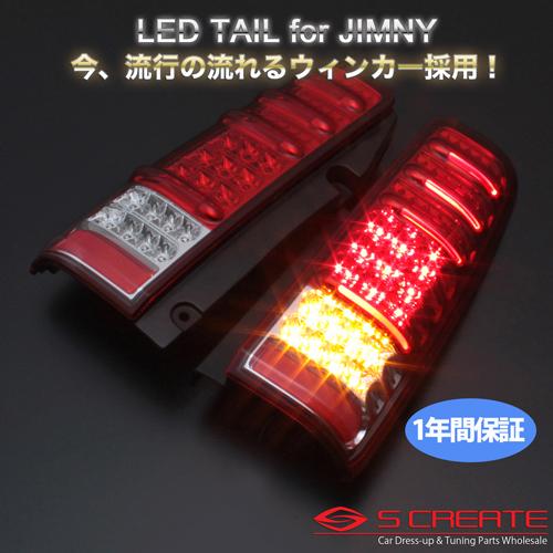 (送料無料) (MBRO) 流れるウィンカー採用! ジムニー(JB23) LEDサンダーテール (レッド) / エムブロ LEDテール LED