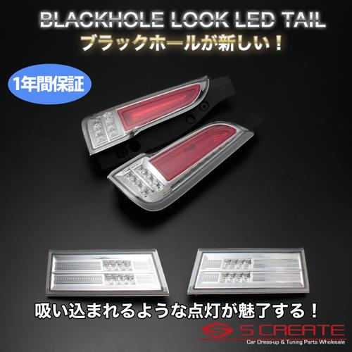スペーシア MK32/42S ブラックホールルック LEDテール (クローム)