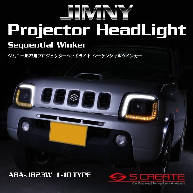 ジムニー JB23 ヘッドライト ver.2 プロジェクター ヘッドランプ シーケンシャル 流れるウインカー (クロームメッキ)