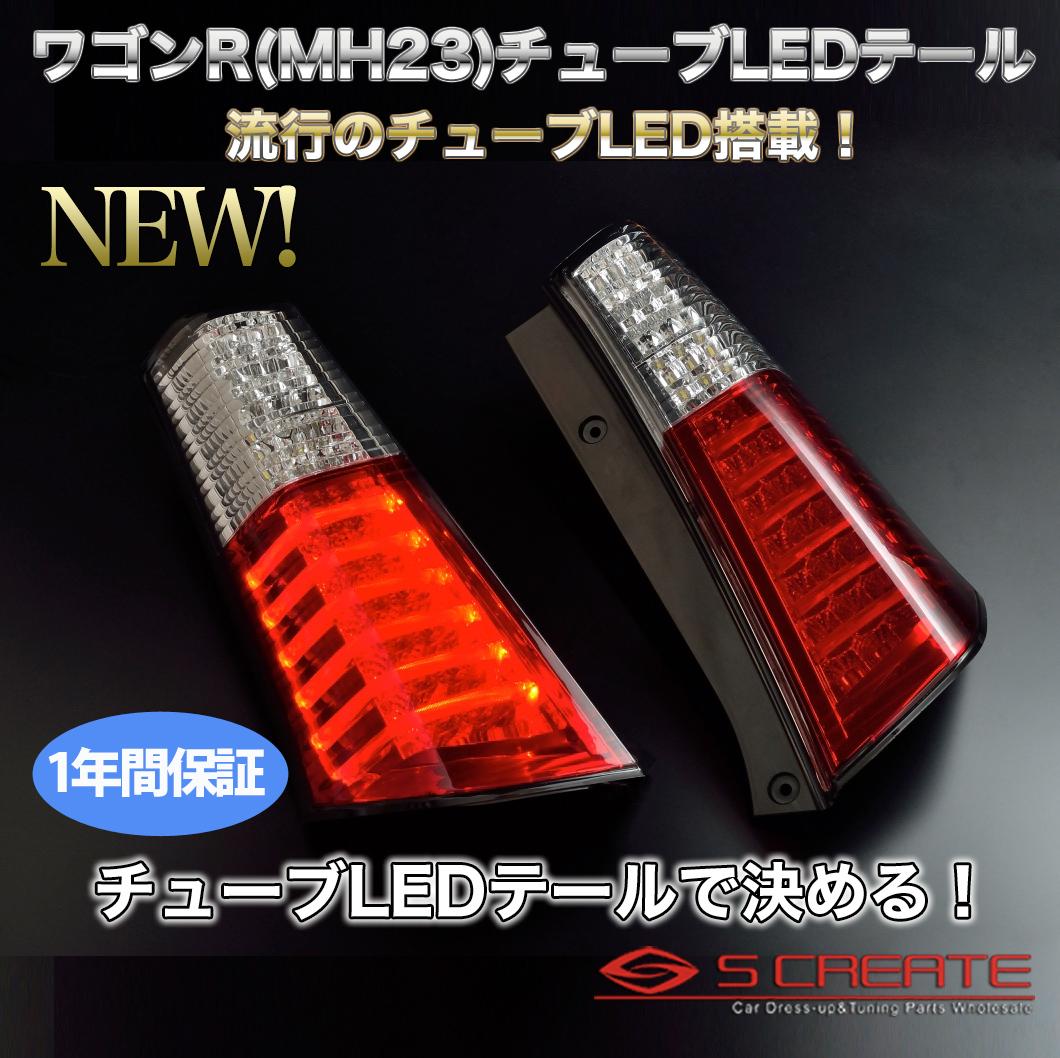 ワゴンR(MH23) チューブフルLEDテール 【レッド/クリア】