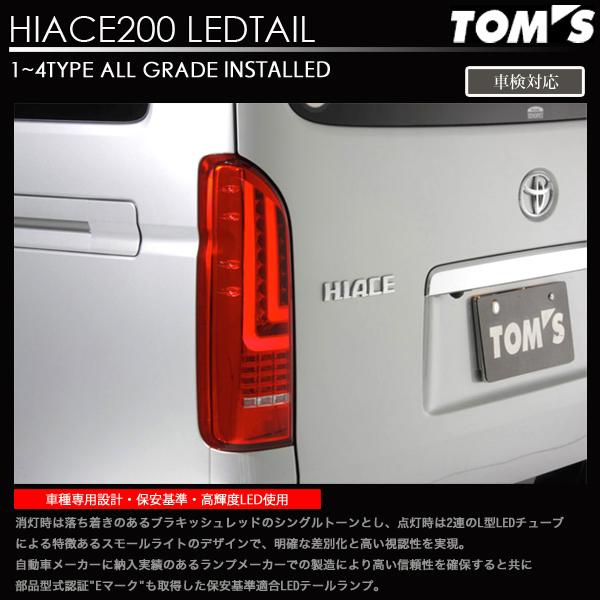 トムス ハイエース フル LED テール ランプ 200系 1~5型 (ブラキッシュレッド)TOMS