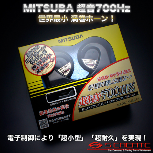 Huge Horn sound! (Mitsuba) 700 Hz/MITSUBA ultrasonic Horn Horn