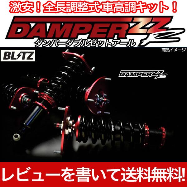 BLITZ(ブリッツ) 車高調 DAMPER ZZ-R インプレッサスポーツ GP2、GP3、GP6、GP7 /フルタップ ダンパー ダブルゼットアール