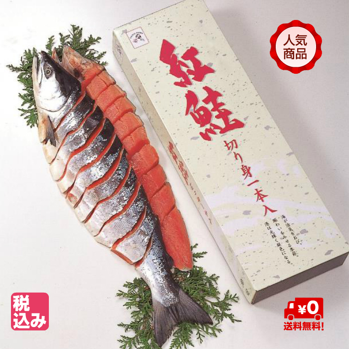 ロシア産 SALE開催中 北海道北見加工 北太平洋の逸品です 紅鮭姿切り身 1切真空 塩蔵切身加工 入手困難 送料無料 甘塩塩蔵品 約2.1kg