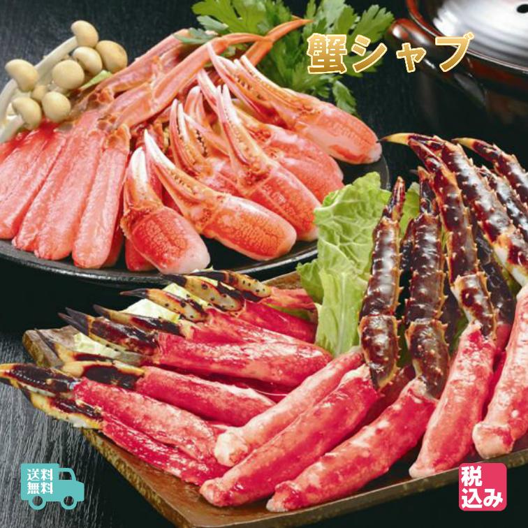 北海産 たらば蟹&ずわい蟹シャブシャブ 600g(各300g)【タレ付28gx4】急速冷凍品【送料無料】