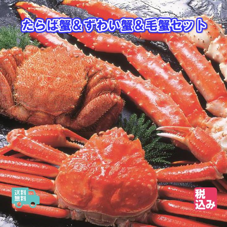 たらば蟹&ずわい蟹&毛蟹セット(ボイル冷凍)各1ハイ 約1.6kg 【送料無料】