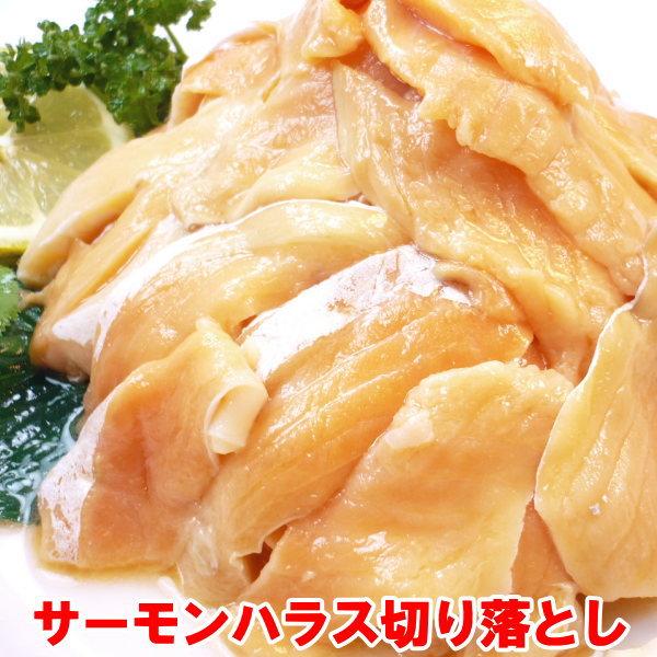 送料無料 大きさ 形が不ぞろいで訳ありだけど 美品 脂のりバッチリ お刺身で召し上がれます 切り落とし サーモンハラス 500g さけ ハラス しゃけ 期間限定送料無料 刺し身 サーモンハラス500g 鮭 サーモン
