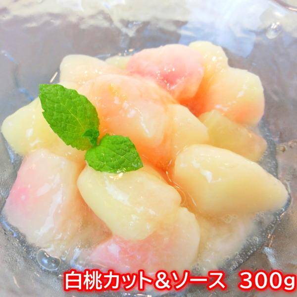もぎたての白桃の食感を特製ソースと一緒に閉じ込めました 白桃カット ソース SEAL限定商品 300g 冷凍 みずみずしい口当たり もも フルーツ デザート 果実 ●手数料無料!! 果物