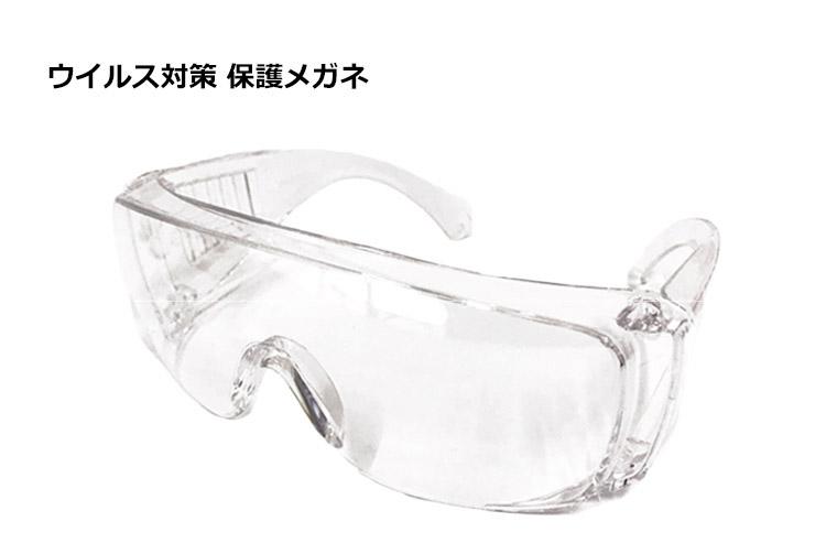 飛沫感染防止 眼鏡 マスクと併用で対策を ウイルス対策 花粉 メガネ 保護 防護 保護ゴーグル 花粉対策 飛沫感染 目の保護に メンズ レディース メガネ 男女兼用【あす楽】