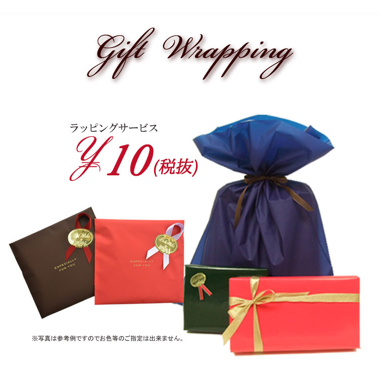 簡易 ラッピング ギフト プレゼント 父の日ラッピングも おまかせ 簡易ラッピング 10円 ~ Gift Wrapping プレゼント包装~ 【商品同時購入限定】