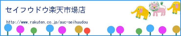 セイフウドウ楽天市場店:大正5年創業の扇子、カレンダー卸売を主営業としています。
