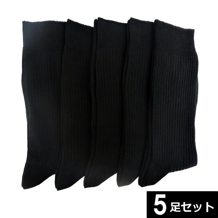 ビジネスリブソックス 紳士靴下 メンズソックス 気質アップ 本日限定 リブソックス ブラック 5足セット 送料無料