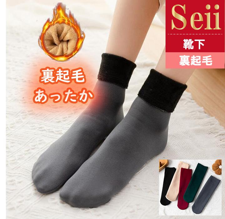 レディース 靴下 クルーソックス 暖かい ソックス 裏起毛 3足セット 賜物 冬 あったか ゆったり おしゃれ 秋冬 送料無料 保温 かわいい 即納送料無料 冷えとり