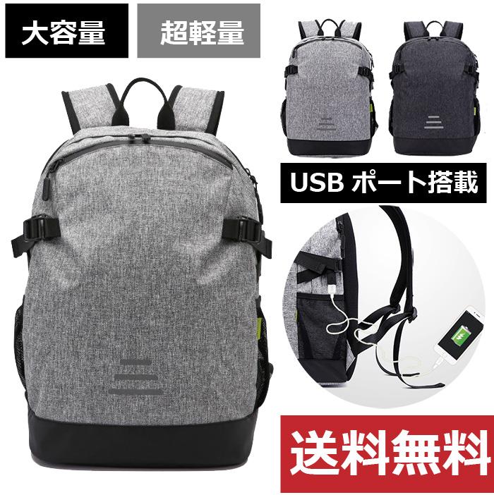 デザイン性と機能性の両方を兼ね備えているビジネスリュック 通勤バッグ チープ メンズ 驚きの値段で 超軽量 2層 ビジネスリュック バッグ メンズリュック リュックサック 撥水 PC ビジネスバッグ 通勤通学 USBポート 出張 大容量 送料無料 リュック