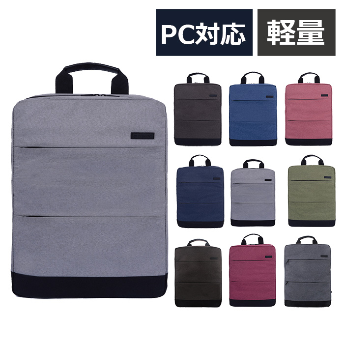 リュックサック ビジネスリュック メンズ バックパック メンズバッグ レディースバッグ おトク アウトドア PC 通学 軽量 メーカー公式ショップ 送料無料 通勤 A4