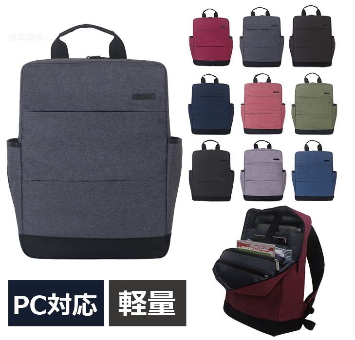 リュックサック メンズバッグ ビジネスリュック 贈答品 レディースバッグ アウトドア 通勤 A4 通学 PC 日本全国 送料無料 送料無料 軽量