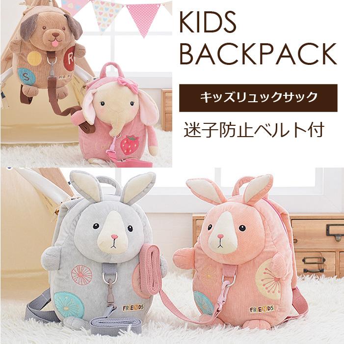子供リュックサック メーカー公式ショップ キッズバッグ 迷子防止 送料無料 ぬいぐるみ付きリュック 値引き ギフト