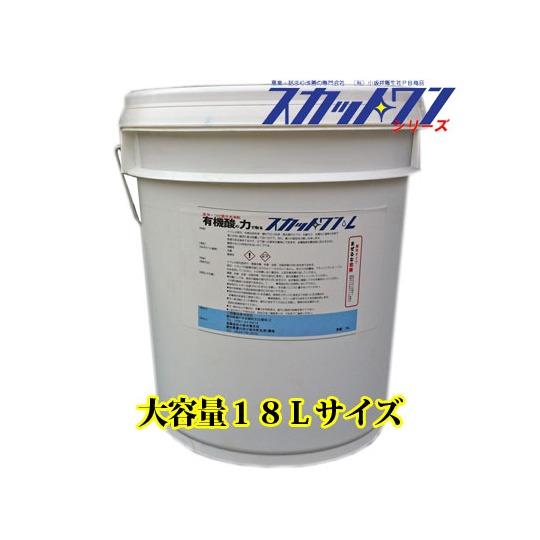 尿石除去剤 有機酸スカットワン・L(ポリ缶18L)