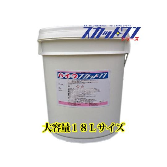 学校や施設に最適な大容量!排水管洗浄剤 パイプスカットワン(ポリ缶18L)