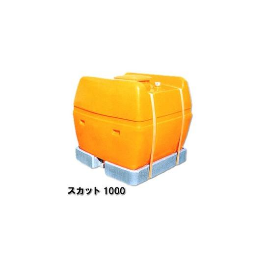 【送料無料】 スカットローリータンク 1000L [スカット1000]