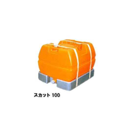 【送料無料】 スカットローリータンク 100L [スカット100]