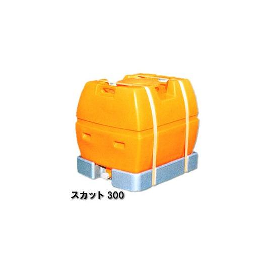 【送料無料】 スカットローリータンク 300L [スカット300]