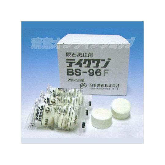 尿石防止剤 テイクワンBS-96F(96...