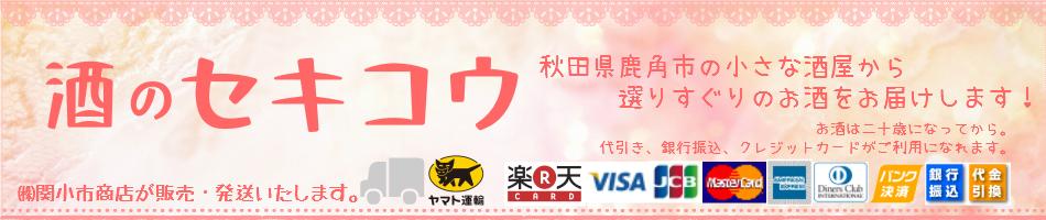 酒のセキコウ:鹿角の地酒、秋田・全国の地酒が多数!