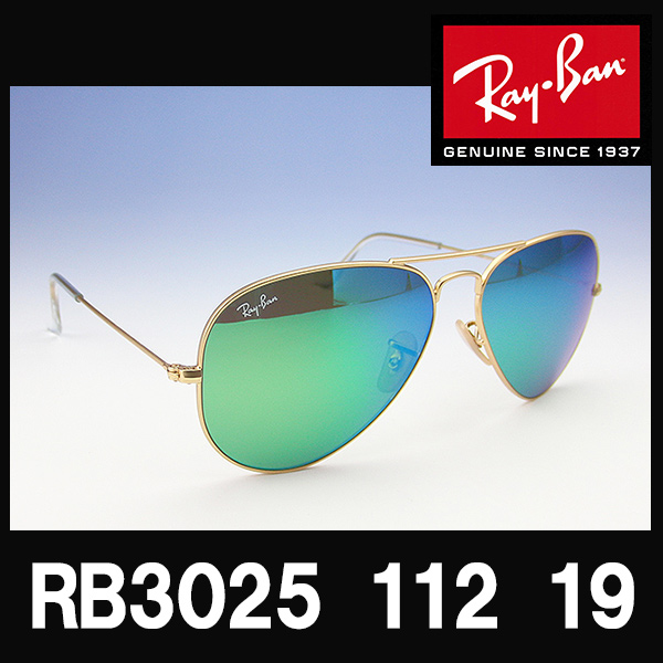 RAY-BAN( rayban) sunglasses green mirror RB3025 112/19 AVIATOR アビエーター CLASSIC METAL classical music metal
