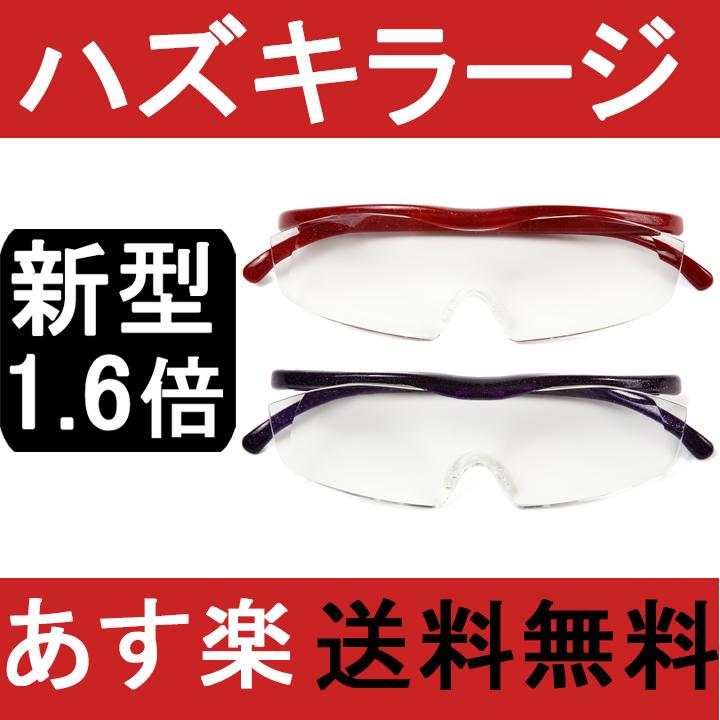 【年間ランキング受賞店】【壊しても保証付】あす楽 送料無料 新型ハズキルーペ ラージ クリアレンズ1.6倍 Hazuki ルーペ 拡大鏡 眼鏡式ルーペ ハズキ(老眼鏡をお使いの方にも) 価格 ギフト 日本製 父の日ギフト rsl