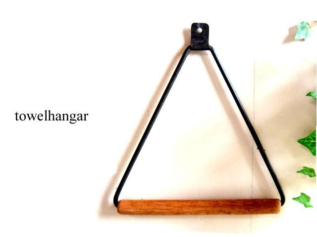 お得クーポン発行中 アイアン+木 ウッドタオルハンガー△ ついに入荷 三角系トライアングル型雑貨通販 カントリーミッドセンチュリーシンプルモダンどんなお部屋にも