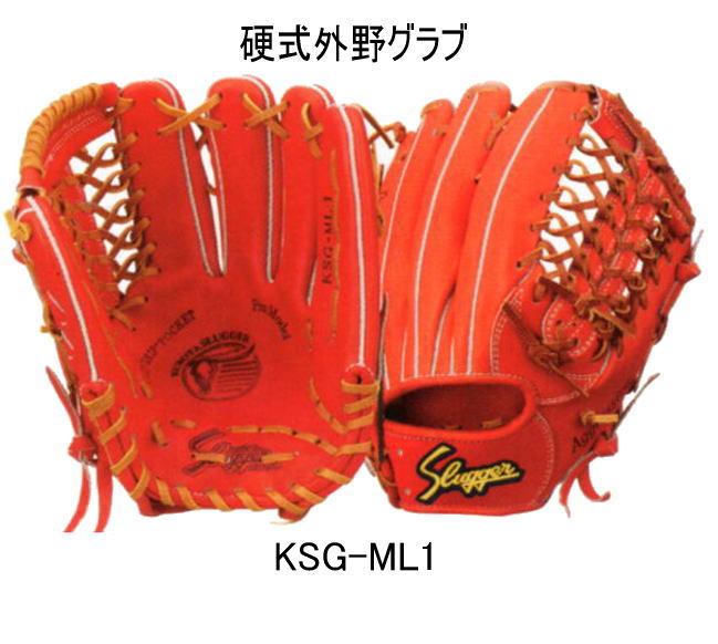 \期間限定ポイント5倍!/ 久保田スラッガー 硬式外野手用グローブ KSG-ML1 Fオレンジ(小型モデル) 小指2本入れ加工可能 高校野球対応