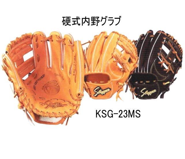 \期間限定ポイント5倍!/ 久保田スラッガー 硬式内野グラブKSG-23MS 湯もみ型付け有 高校野球対応