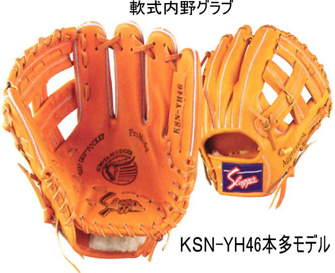 久保田スラッガー軟式内野手グラブ本多モデルKSN-YH46 湯もみ型付け有