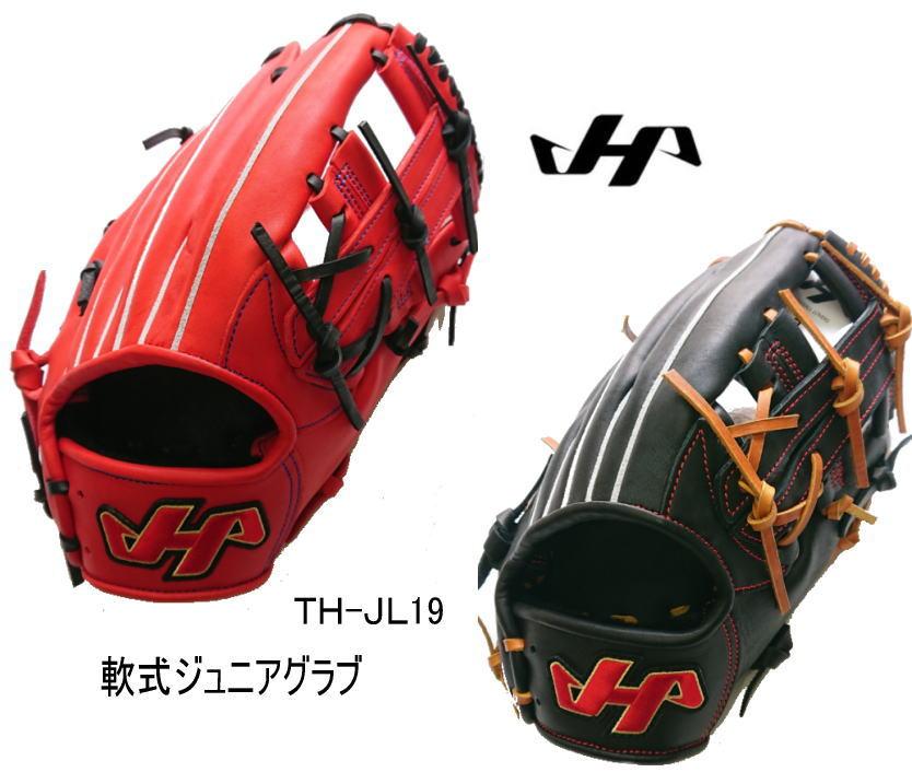ハタケヤマ軟式ジュニアグラブTH-JL19 サイズ大きめ
