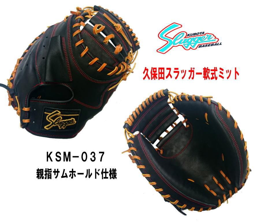 久保田スラッガー軟式ミットKSM-037 プロモデル 湯もみ型付け ブラック 学生野球対応ミット