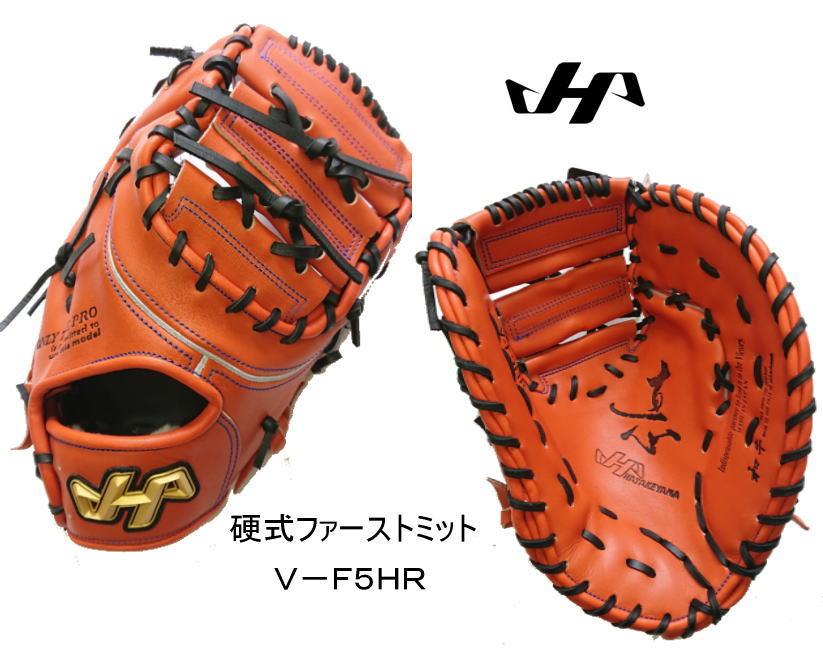 \期間限定ポイント5倍!/ ハタケヤマ 硬式ファーストミット V-F5HR 湯もみ型付け有 高校野球対応Fミット Vオレンジ