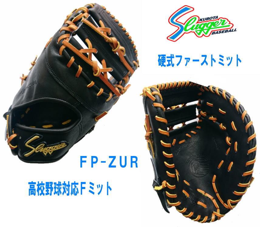 久保田スラッガー硬式ファーストミットFP-ZUR ブラック×タン 湯もみ型付けあり 高校野球対応Fミット