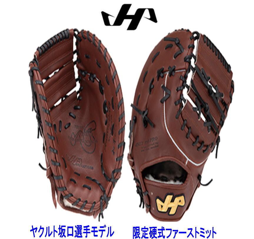 ハタケヤマ 硬式限定ファーストミット ヤクルト坂口選手モデル 湯もみ型付け有 高校野球対応ミット PRO-F42 ソフトミットにも対応